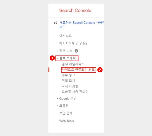 서치콘솔>검색트래픽>사이트로연결되는링크클릭하기