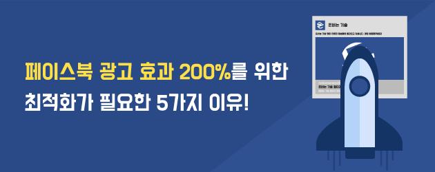 페이스북광고효과200%위한최적화5가지이유