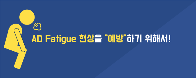 AD_FATIGUE현상예방