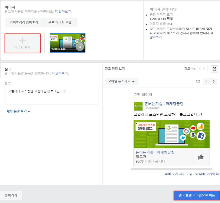 페북 테스팅 이미지 디자인 설정하기