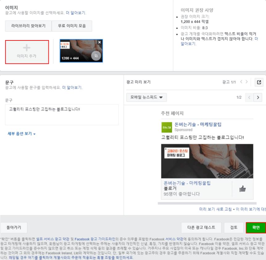 페북 테스팅 두번째 광고 이미지 설정