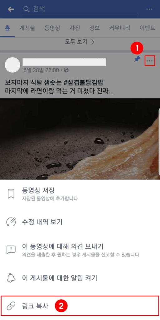 페북영상다운링크클릭하기