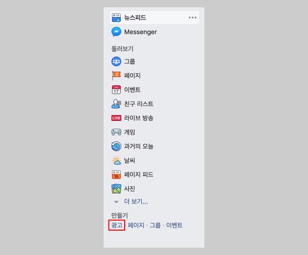 페이스북광고확인하기