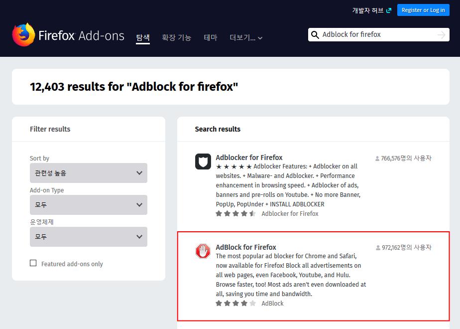 파이어폭스에서 애드블록 서치하기