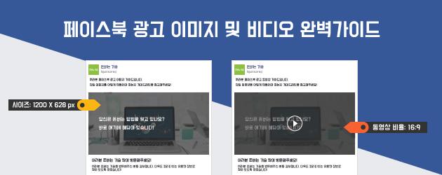 완벽가이드: 페이스북 광고