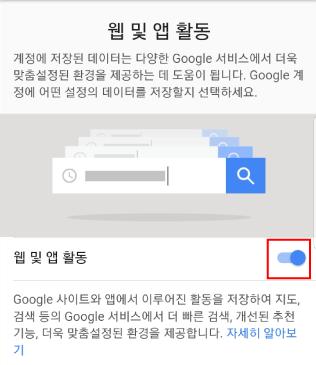 모바일 버전에서 웹 및 앱 활동 버튼을 off해주세요