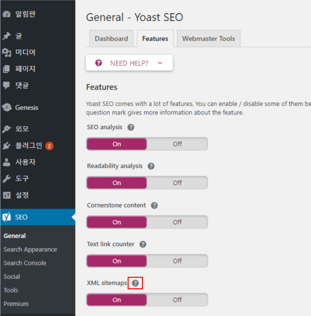Yoast SEO: 특징 셋팅하기