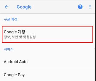 google 계정을 탭해주세요