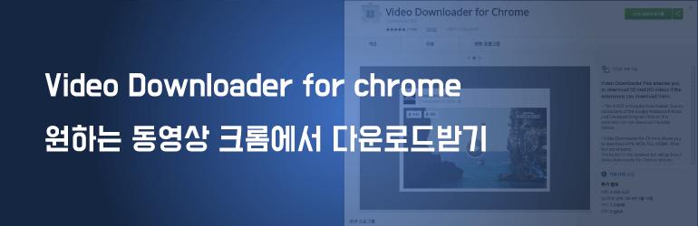 video downloader for chrom 확장 프로그램으로 동영상 다운로드받기