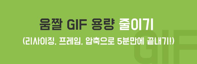 움짤 GIF 용량 줄이기