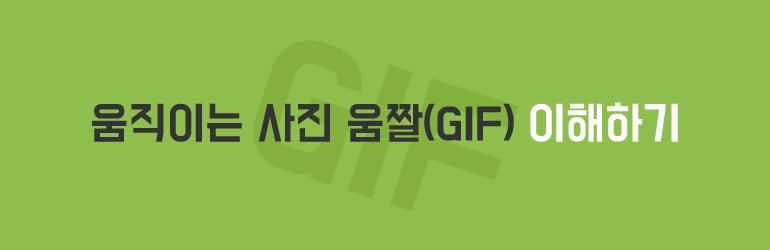 움직이는 사진 움짤(GIF) 이해하기