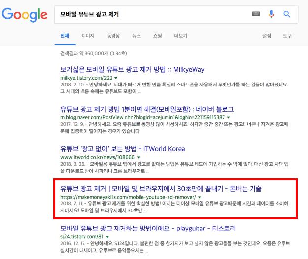 구글 첫 페이지 등록