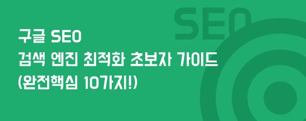 구글 SEO 검색엔진 최적화 초보자 가이드 (완전핵심10가지!)