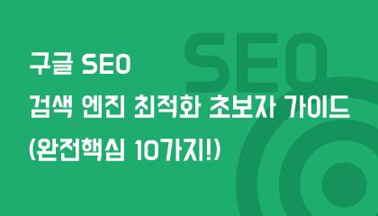 구글 SEO 검색 엔진 최적화 썸네일