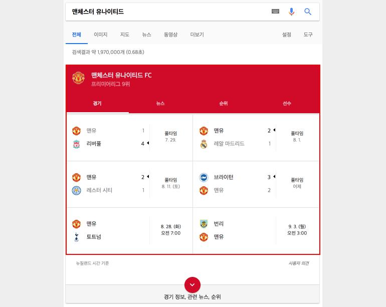 구글에서 경기확인하기
