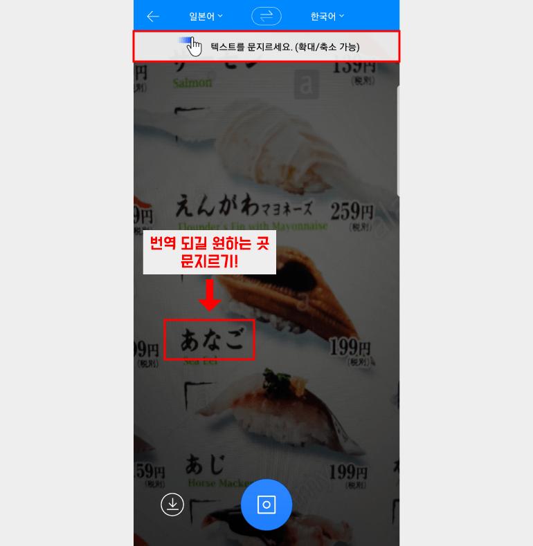 번역되길 원하는 곳을 문질러 주세요!