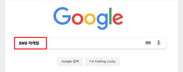 구글 롱테일 키워드 검색하기