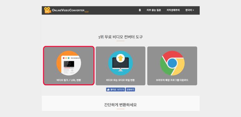 onlinevideoconverter 사이트에 접속합니다.