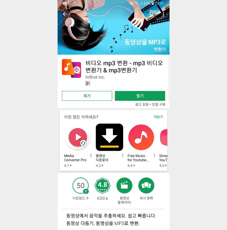 """구글 플레이 스토어에서 """"비디오 mp3 변환""""을 검색합니다."""