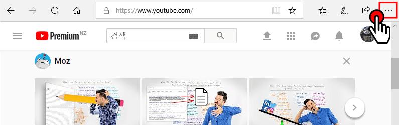 엣지 브라우저에서 오른쪽 상단에 있는 메뉴 클릭하기