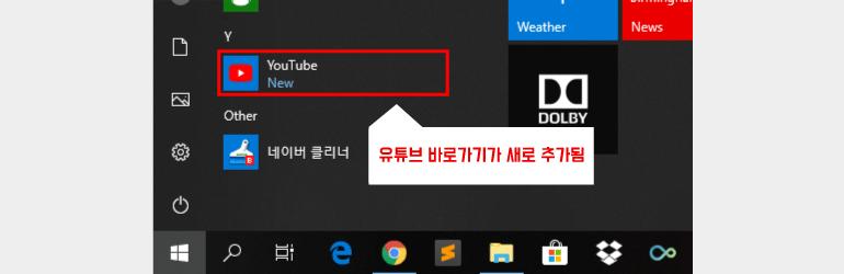 유튜브 추가된 아이콘 확인