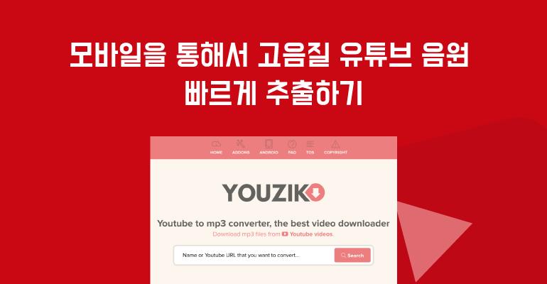 모바일을 통해서 고음질 유튜브 음원 빠르게 추출하기