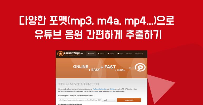 다양한 포맷(mp3, m4a, mp4)으로 유튜브 음원 간편하게 추출하기