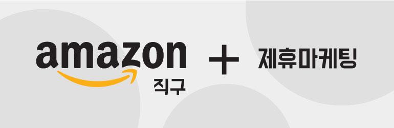 아마존 + 제휴마케팅