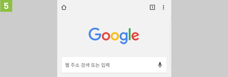 구글 접속하기