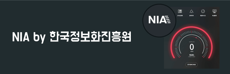 한국정보화진흥원에서 제공하는 NIA