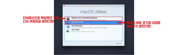 맥북 포맷하는 마지막 단계