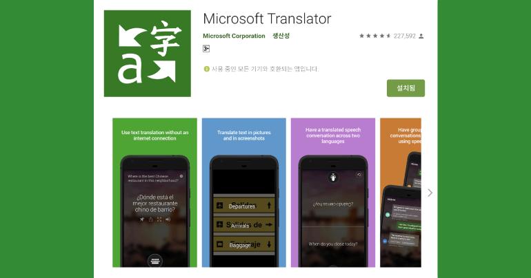 마이크로소프트 번역기
