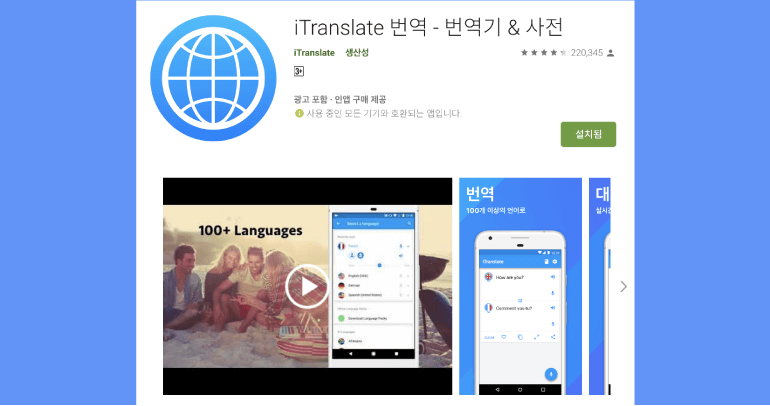 iTranslate 번역기