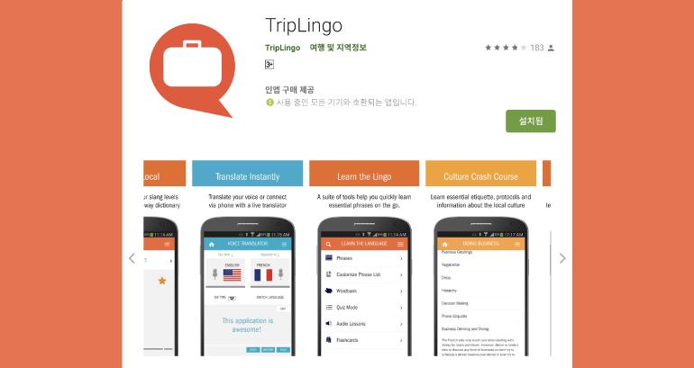 TripLingo 번역기