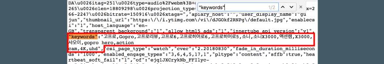 페이지 리소스에서 keywords 찾기