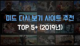 무료 미드 다시 보기 사이트 추천 TOP 5+ (2019년)