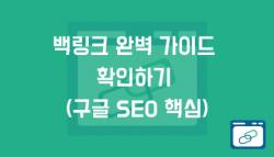 백링크 완벽 가이드 - 구글 SEO