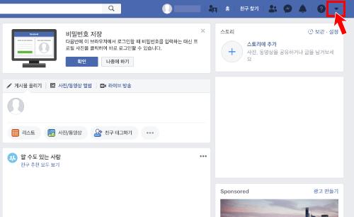 1. 페이스북 계정으로 로그인 후 오른쪽 상단에 있는 '아랫쪽을 향하는 화살표'를 클릭해주세요.