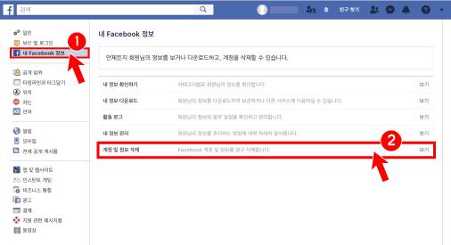 3. 왼쪽에 있는 '내 Facebook 정보'를 클릭해주세요.