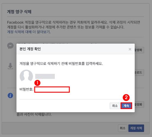 5. '계정 삭제' 클릭하고 > 비밀번호를 입력 후 계속을 클릭하고 > 마지막에 '계정 삭제'를 클릭해 주세요.