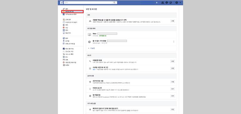 1) https://www.facebook.com/settings?tab=security 여기 보안 및 로그인 설정 페이지에 방문합니다.