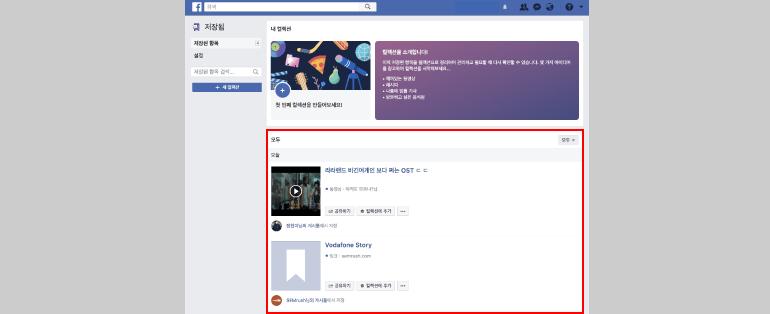 2) https://www.facebook.com/saved/ 링크를 통해서 원할 때 확인하세요!
