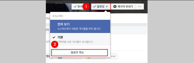 * 페이스북 친구 프로필에 방문해서 아래와 같이 '팔로잉'을 클릭한 뒤 '팔로잉 취소'를 클릭해주세요.