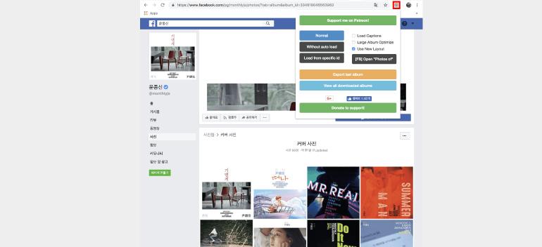2. 원하는 사람(친구)의 사진첩으로 들어간 뒤 설치된 DownAlbum 애드온을 클릭해주세요.