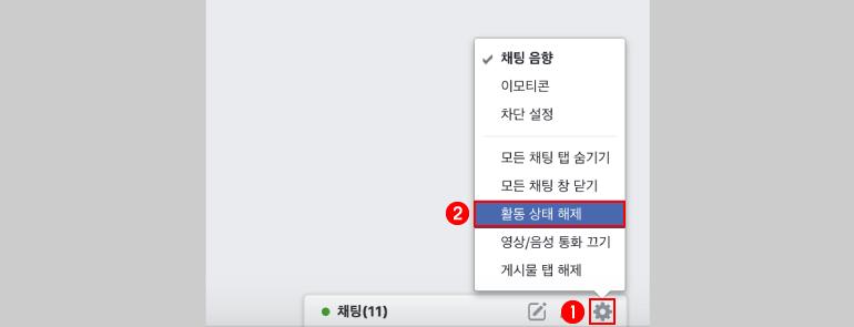1. 페이스북 화면 오른쪽 아래에 있는 채팅 박스 맨 오른편에 있는 설정 아이콘을 클릭 > '활동 상태 해제' 를 클릭해주세요.