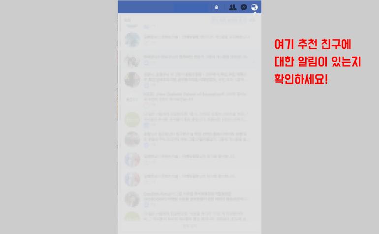 * 페이스북을 하다보면 알림에 친구 추천으로 뜨는 사람들이 있습니다. 이들 또한 당신의 프로필을 자주 방문했을 확률이 높습니다.