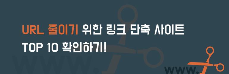 URL 줄이기