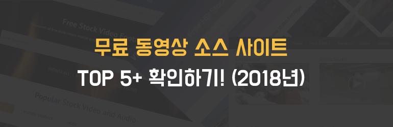 무료 동영상 소스