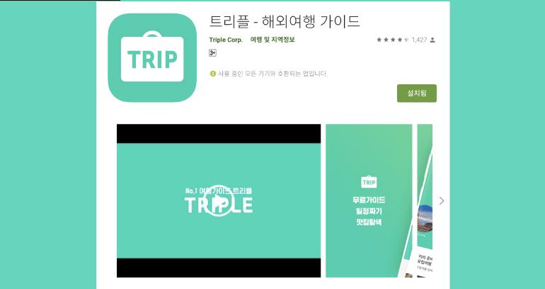 여행 맛집 어플 - 트리플