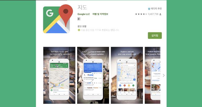 여행 길 안내 어플 - 구글 지도